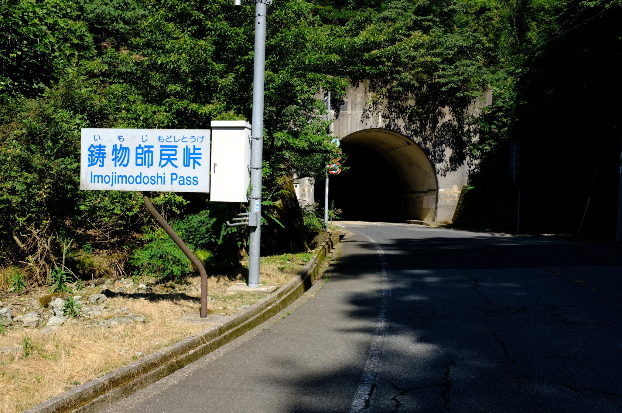 Meist geht ein Tunnel unter dem Pass