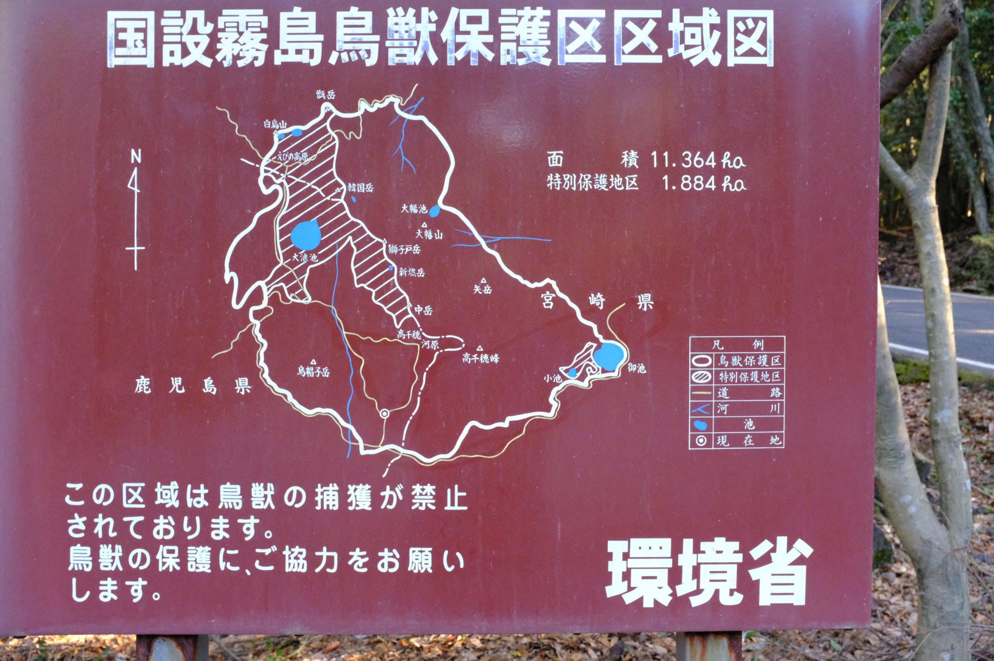 Kirishima-Kinkowan-Nationalpark