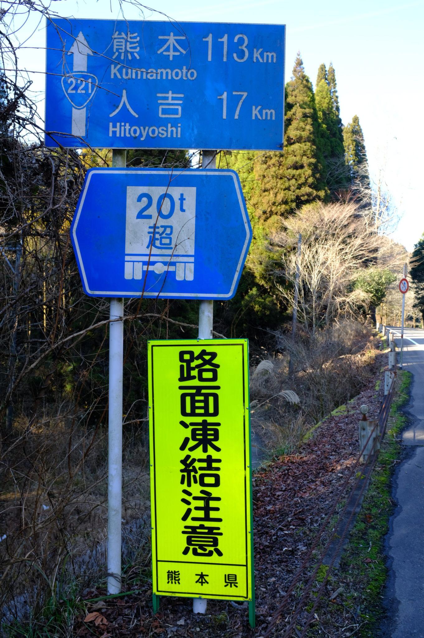 Morgen geht es nach Kumamoto