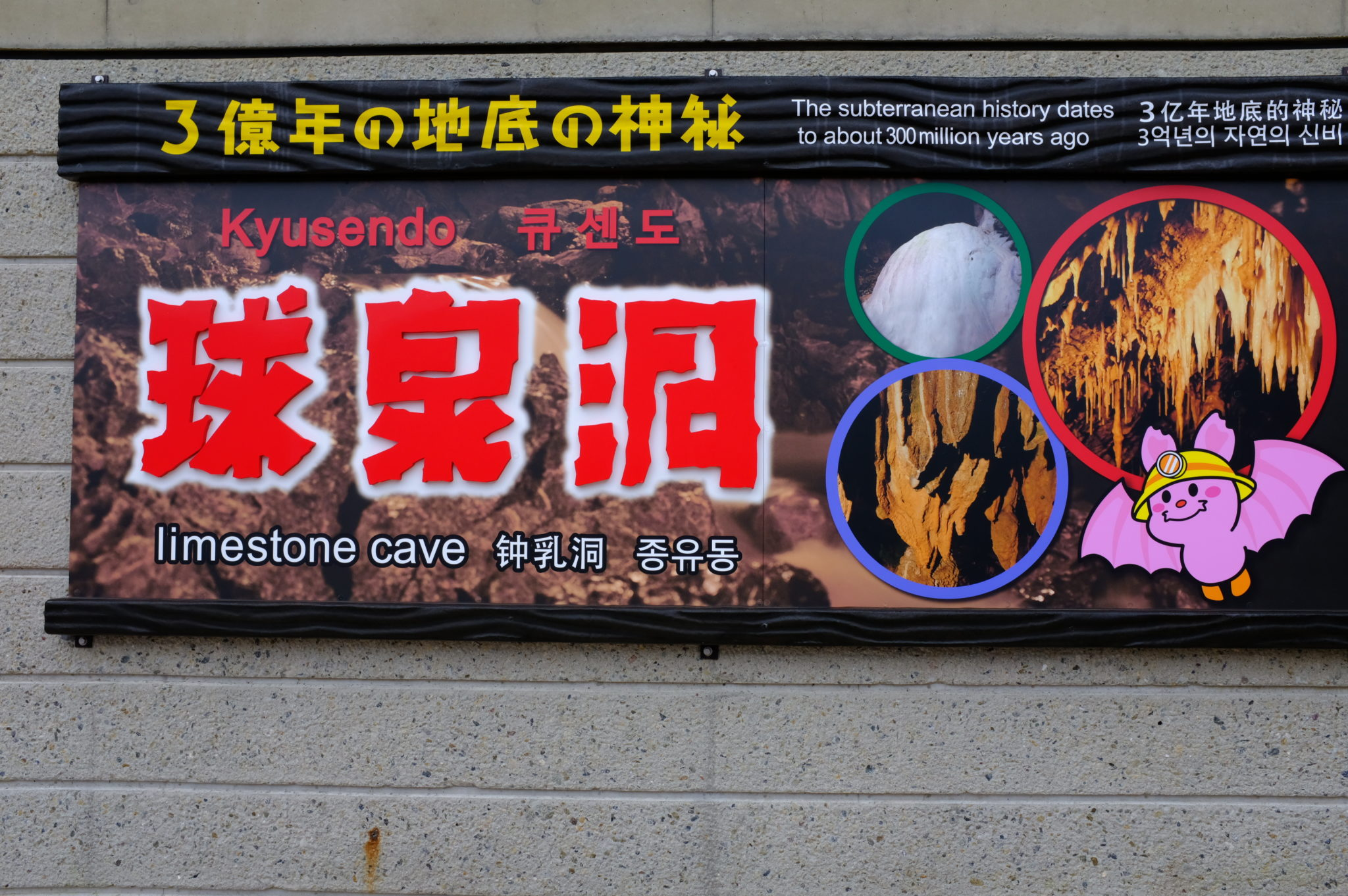 Kyusenda Höhle