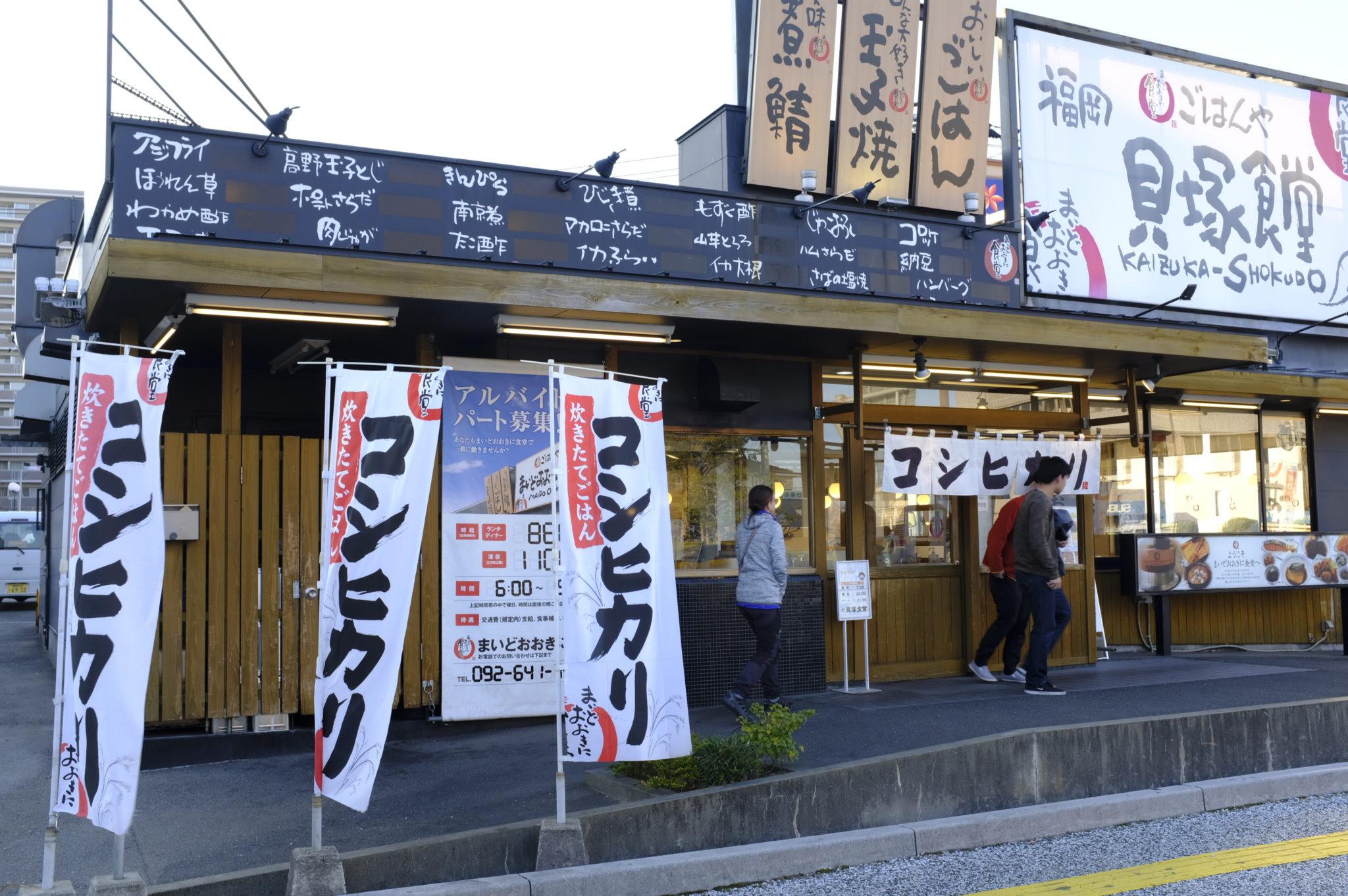 Unser Lokal in Fukuoka
